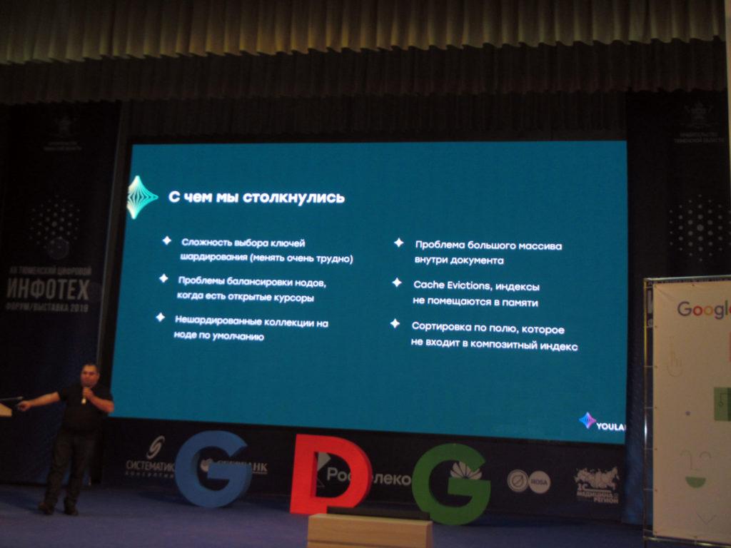 GDG Tyumen DevFest 2019 или каждый выбирает свои способы ошибаться